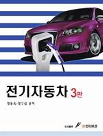 도서 이미지 - 전기자동차 3판