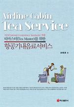 도서 이미지 - 티마스터(Tea Master)를 위한 항공기내음료서비스