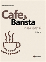 도서 이미지 - 카페&바리스타