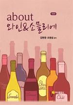 도서 이미지 - about 와인 소믈리에
