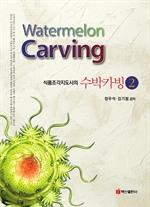 도서 이미지 - 식품조각지도사의 수박카빙 2