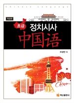 도서 이미지 - 정치시사 중국어: 초급