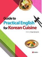 도서 이미지 - Guide to Practical English for Korean Cuisine