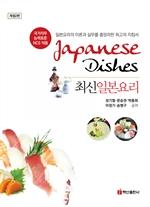 도서 이미지 - 최신 일본요리 개정판 2판