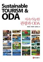 도서 이미지 - 지속가능한 관광과 ODA