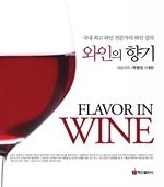 도서 이미지 - 와인의 향기