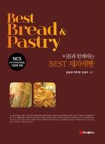 도서 이미지 - 이론과 함께하는 BEST 제과제빵