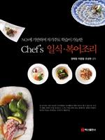 도서 이미지 - Chef's 일식 복어조리