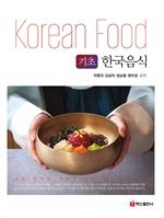 도서 이미지 - 기초 한국음식