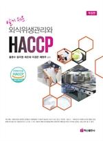 도서 이미지 - 알기쉬운 외식 위생관리와 HACCP