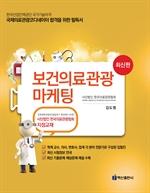 도서 이미지 - 보건의료관광 마케팅