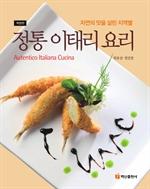 도서 이미지 - (자연의 맛을 살린 지역별) 정통 이태리 요리