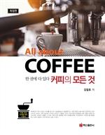 도서 이미지 - 한 권에 다 있다 커피의 모든것