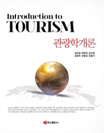 도서 이미지 - 관광학개론
