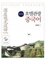 도서 이미지 - 호텔관광 중국어: 회화편