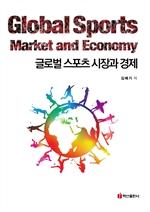 도서 이미지 - 글로벌 스포츠 시장과 경제