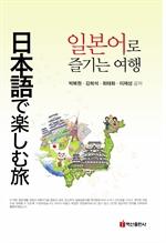 도서 이미지 - 일본어로 즐기는 여행