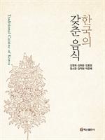 도서 이미지 - 한국의 갖춘 음식