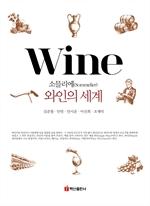 도서 이미지 - 소믈리에 와인의 세계