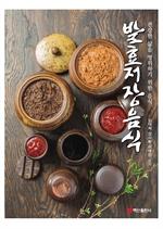 도서 이미지 - (건강한 삶을 영위하기 위한) 음식 발효저장음식