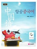 도서 이미지 - 항공중국어