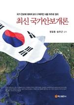 도서 이미지 - 최신 국가안보개론