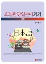 도서 이미지 - 호텔관광일본어회화 (기초)