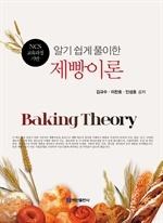 도서 이미지 - 알기 쉽게 풀이한 제빵이론