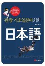 도서 이미지 - 관광기초일본어회화