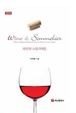 도서 이미지 - 와인과 소믈리에론
