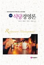 도서 이미지 - 식당경영론 (식당에 대한 실무지식과 구체적인 창업 경영 준비방법)