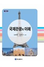 도서 이미지 - 국제관광의 이해 (개정판)