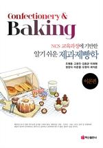 도서 이미지 - 알기 쉬운 제과제빵학