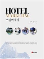 도서 이미지 - 호텔마케팅
