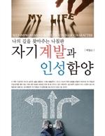 도서 이미지 - 자기계발과 인성함양 (나의 길을 찾아주는 나침판)