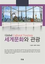 도서 이미지 - 세계문화와 관광