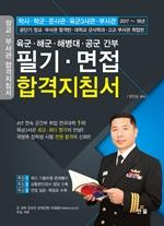도서 이미지 - 육군 해군 해병대 공군 간부 필기 면접 합격지침서