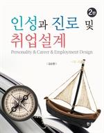도서 이미지 - 인성과 진로 및 취업설계 2판