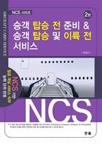 도서 이미지 - 승객 탑승 전 준비 & 승객 탑승 및 이륙 전 서비스 2판
