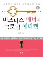 도서 이미지 - 비즈니스 매너와 글로벌 에티켓 성공적인 취업과 직장예절의 열쇠 3판