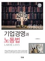 도서 이미지 - 기업경영과 노동법 개정판 3판