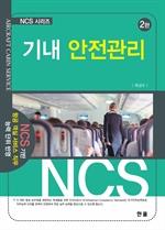 도서 이미지 - 기내 안전관리 NCS기반 항공객실서비스 2판