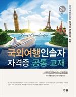 도서 이미지 - 국외여행인솔자 자격증 공통 교재 국외여행인솔자 자격증 연습문제 수록 2판