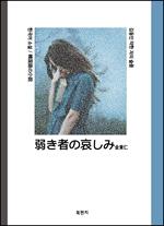 도서 이미지 - 한국어 소설 김동인 약한 자의 슬픔