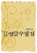 도서 이미지 - 김영랑 수필집