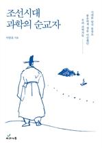 도서 이미지 - 조선시대 과학의 순교자