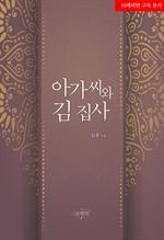 도서 이미지 - 아가씨와 김 집사