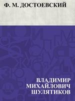 도서 이미지 - F. M. Dostoevskij