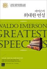 도서 이미지 - 에머슨의 위대한 연설