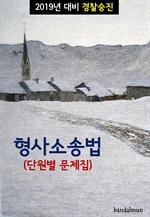 도서 이미지 - 2019년 대비 경찰승진 형사소송법 (단원별 문제집)